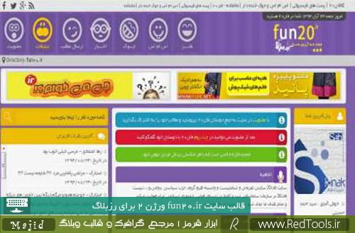 قالب سایت fun20.ir ورژن 2 برای رزبلاگ