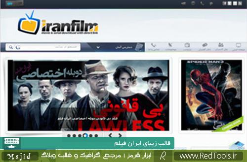 قالب زیبای ایران فیلم برای رزبلاگ
