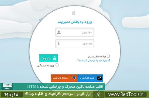 قالب صفحه لاگین متحرک و چرخشی نسخه HTML