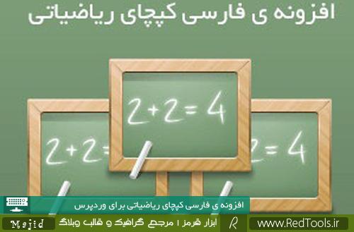 افزونه ی فارسی کپچای ریاضیاتی برای وردپرس