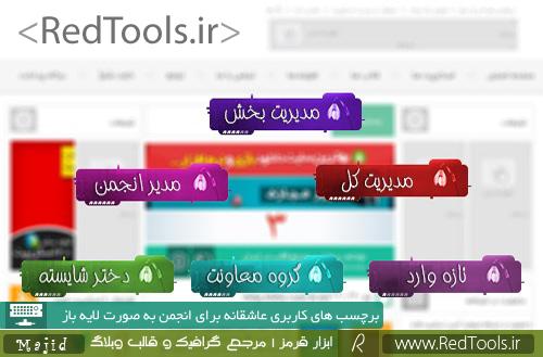 برچسب های کاربری عاشقانه لایه باز برای انجمن ها