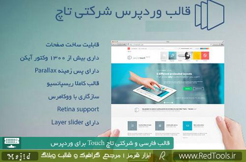 قالب فارسی و شرکتی تاچ Touch برای وردپرس
