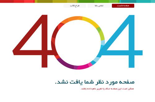 قالب 404