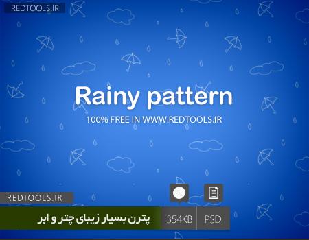 پترن بسیار زیبای چتر و ابر