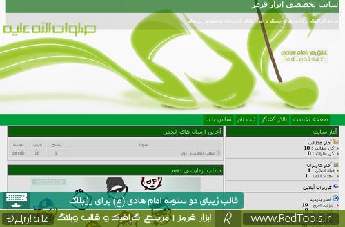 قالب زیبای دو ستونه امام هادی (ع) برای رزبلاگ