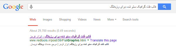 عنوان نشان داده شده در گوگل