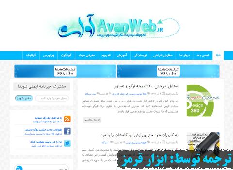 قالب (avanweb.ir) برای رزبلاگ
