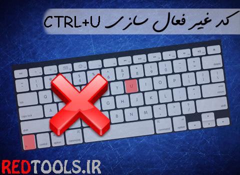 کد غیر فعال سازی Ctrl+U