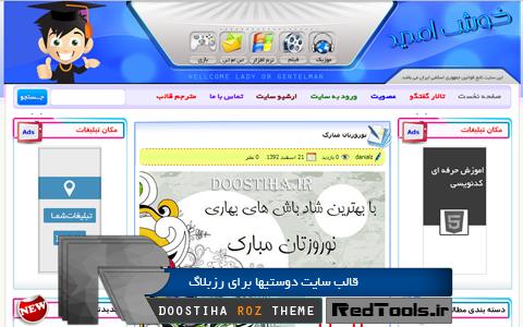 قالب سایت دوستیها برای رزبلاگ