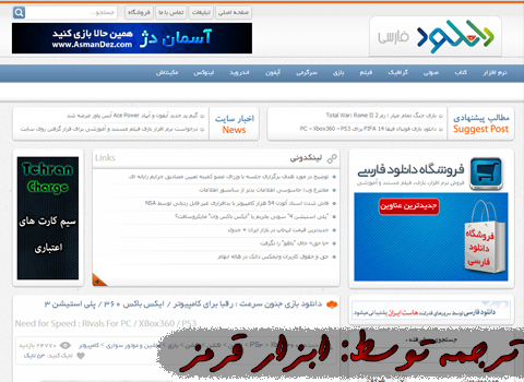 قالب (download.ir) برای رزبلاگ