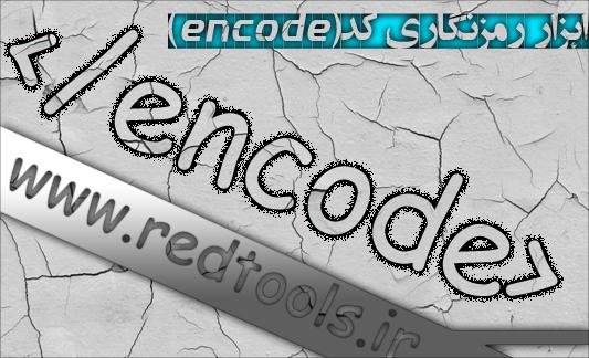 ابزار رمزنگاری کد (encode)