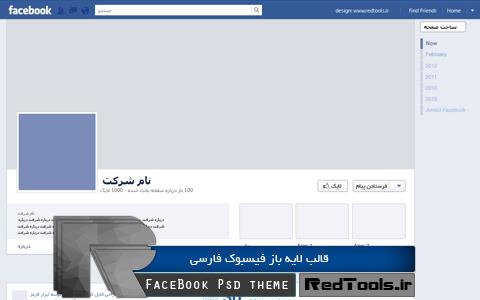 قالب لایه باز فیسبوک فارسی