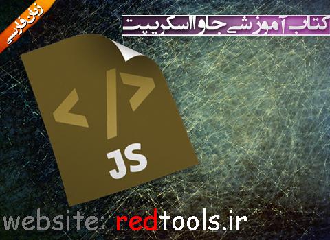 کتاب آموزشی جاوا اسکریپت به زبان فارسی