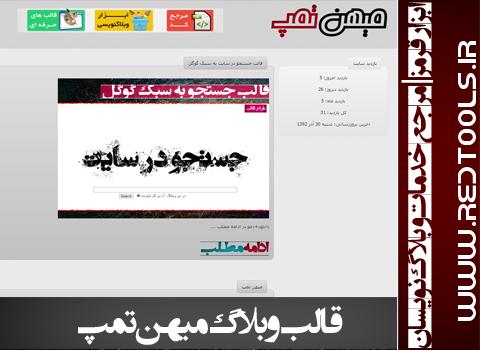 قالب میهن تمپ برای رزبلاگ و میهن بلاگ