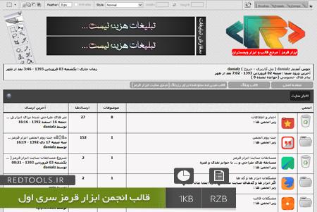 نسخه ازمایشی قالب انجمن ابزار قرمز