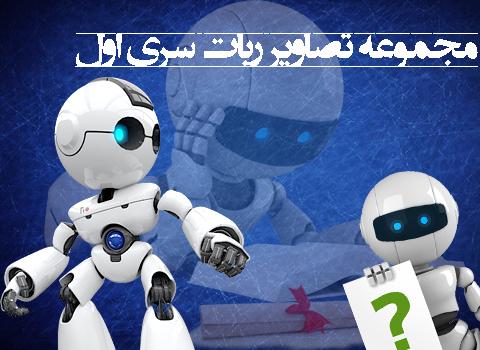 مجموعه تصاویر ربات سری اول