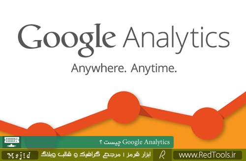 Google Analytics چیست؟