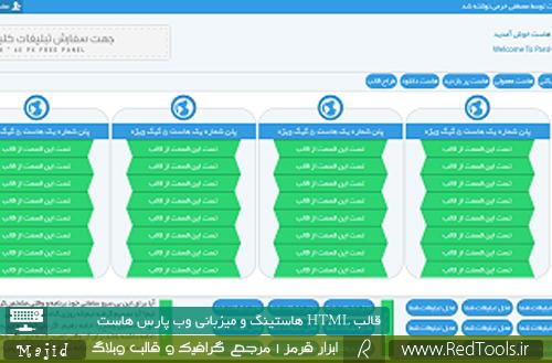 قالب HTML هاستینگ و میزبانی وب پارس هاست